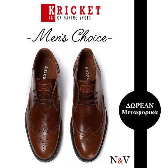 Kricket Men's Oxford by Napolitana Varese Η απόλυτη επιλογή των ανδρών στα παπούτσια!