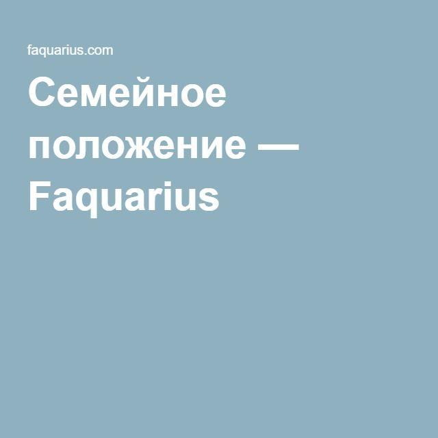 Семейное положение — Faquarius