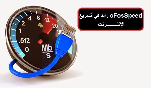 تنزيل افضل برنامج في تسريع النت بلا منازع من خلال برنامج العملاق Cfosspeed Garmin Watch Garmin Smart Watch