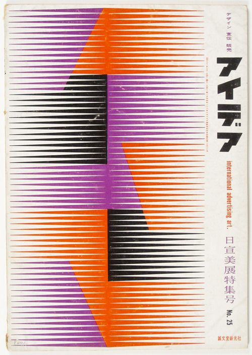 Today we are inspired by : cMag372 - Idea Magazine cover by Yusaku Kamekura / 25 Issue / 1957