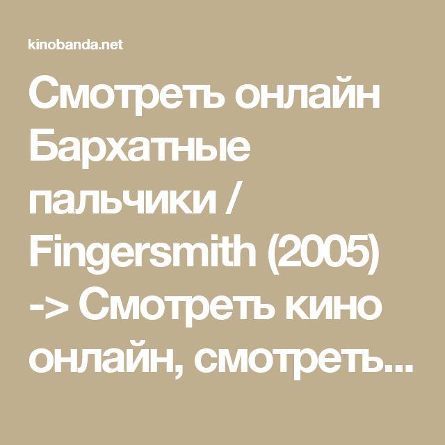 Смотреть онлайн Бархатные пальчики / Fingersmith (2005) -> Смотреть кино онлайн, смотреть фильмы онлайн бесплатно и без регистрации!