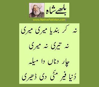 Sufi quotes and sayings pictures: Sufi Bulleh Shah Punjabi poetry