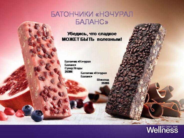 """протеиновые батончики """"Нэчурал баланс"""" -теперь сладости  заряжают энергией и полезны для здоровья"""