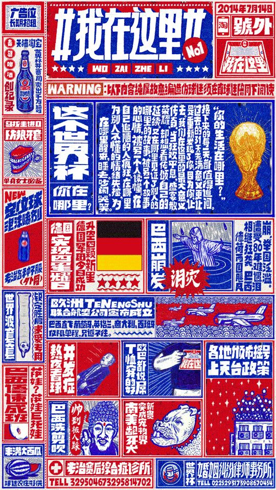 The world cup, where are you? (Part02) by wang 2mu, via Behance