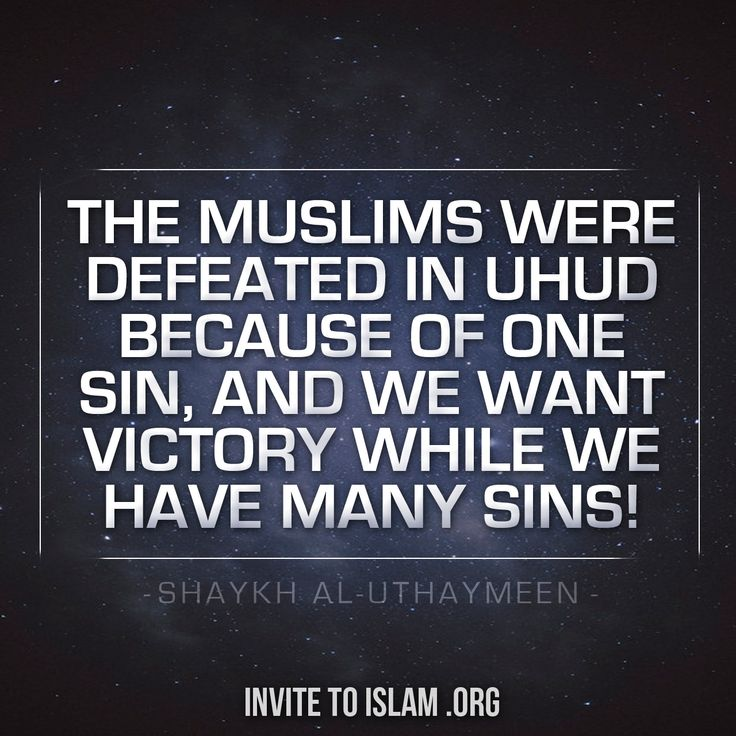 "invitetoislam:  ""The Muslims were defeated in Uhud because of one sin, and we want victory while we have many sins!"" - Shaykh al-Uthaymeen"