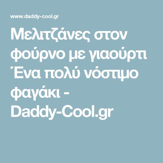 Μελιτζάνες στον φούρνο με γιαούρτι Ένα πολύ νόστιμο φαγάκι - Daddy-Cool.gr