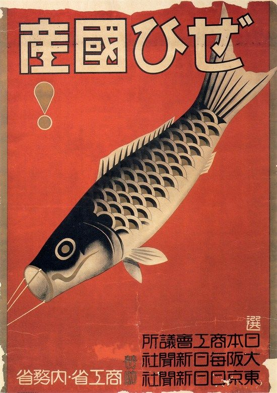 """Buy Domestic!"" poster, 1930 / Japanese Poster"