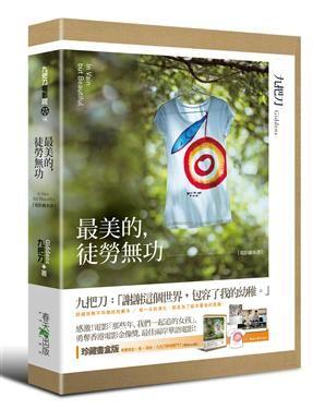 誠品網路書店 - 最美的, 徒勞無功 (珍藏書盒版)
