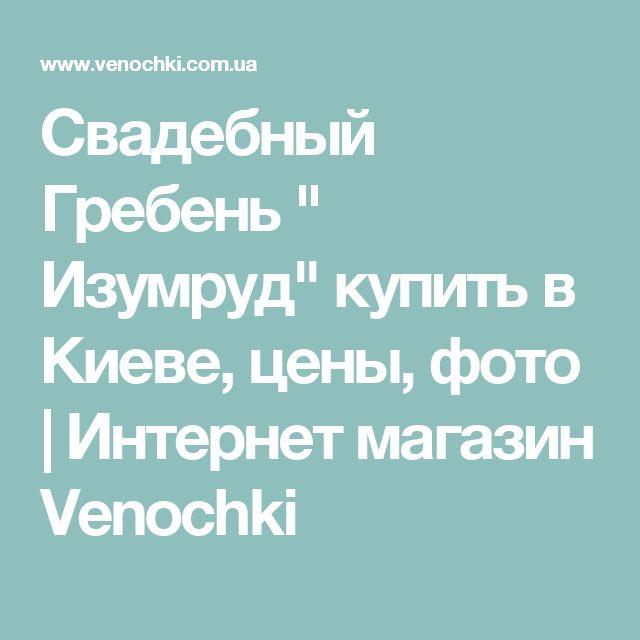 """Свадебный Гребень """" Изумруд"""" купить в Киеве, цены, фото   Интернет магазин Venochki"""