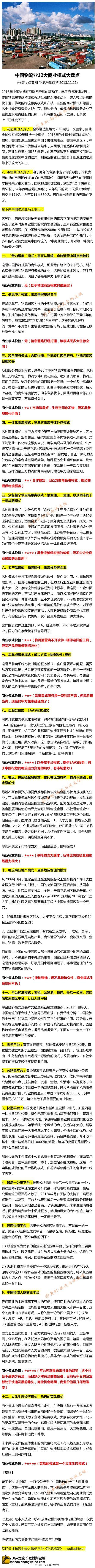 2013中国物流业12大商业模式大盘点