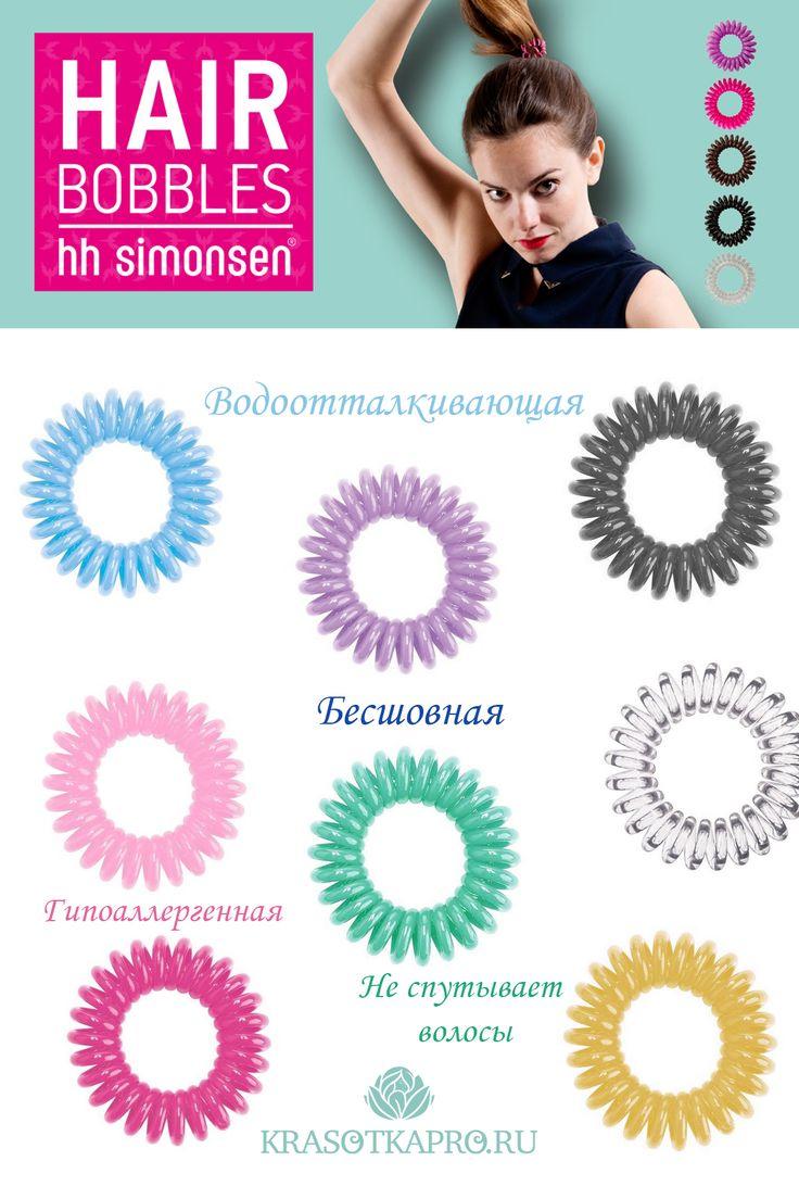 Резинка для волос Hair Bobbles имеет спиралевидную форму. Можно носить как стильный браслет. Можно найти на http://www.krasotkapro.ru/catalog/rezinki_dlya_volos/hair_bobbles_hh_simonsen_rezinka_dlya_volos_sirenevaya_3_sht_/ by KrasotkaPro. #Hair #Красивые #Волосы #Резинка #Tips #Beautyhacks #Bobbles  #KrasotkaPro #КрасоткаПро