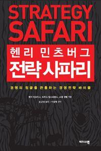 [알라딘]헨리 민츠버그 전략 사파리 - 경영의 정글을 관통하는 경영전략 바이블