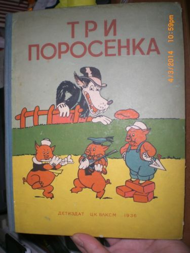 RUSSIAN CHILDREN'S BOOK THREE LITTILE PIGS WALT DISNEY S. MIKHALKOV 1936 RARE in Collectibles, Animation Art & Characters, Animation Characters, Disney | eBay