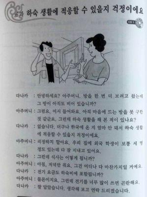 KL3 U06 I am worried if I can adapt the lodging life.  V(으)ㄹ 수 있을지 걱정이다, A/V-(으)면 곤란하다 grammar - Korean Listening   Study Korean Online 4 FREE