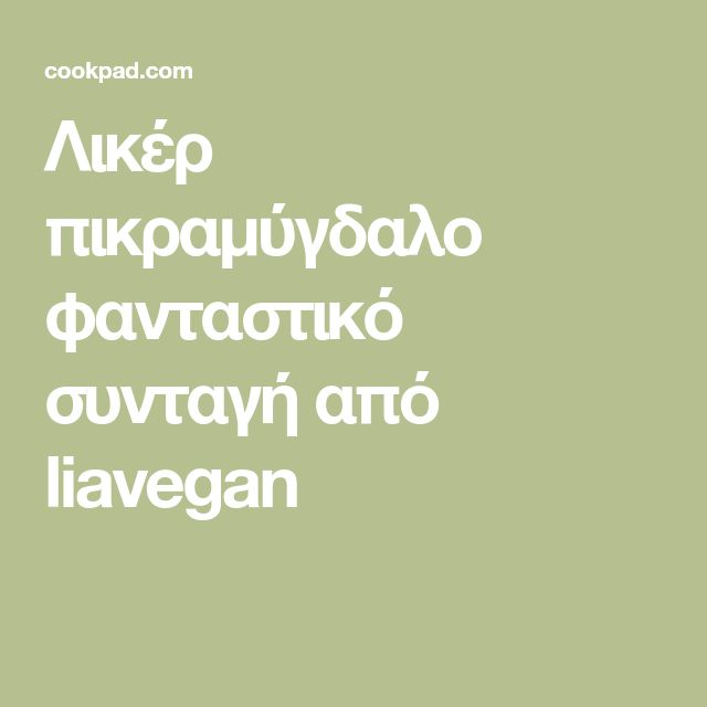 Λικέρ πικραμύγδαλο φανταστικό συνταγή από liavegan