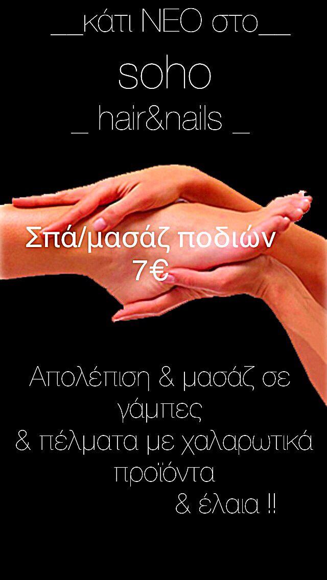 Απολέπιση & μασάζ σε γάμπες & πέλματα με χαλαρωτικά προϊόντα                                                                 & έλαια  Χαρίστε στα άκρα σας μια πλήρως αναζωογονητική θεραπεία  Spa στα πόδια .Χαλαρώστε, ξεκουραστείτε, ανανεωθείτε!   Μονο 7€ Περιστερι πελασγιας 39  2105774750 soho by k&k