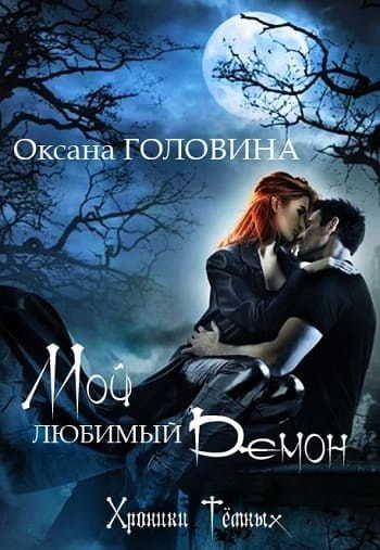 Мой любимый Демон. Автор: Головина Оксана