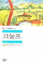 [크눌프] 헤르만 헤세 지음   이노은 옮김   민음사   2004-11-20   원제 Knulp (1915년)   민음사 세계문학전집 111