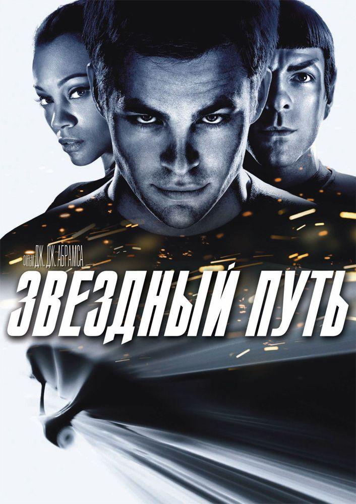 Star Trek - The Future Begins / Star Trek - Die Zukunft hat begonnen