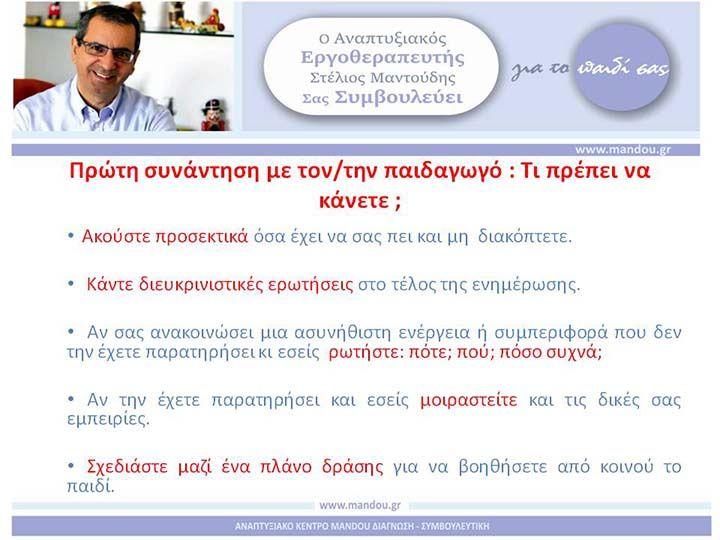O κ. Στέλιος Μαντούδης , Αναπτυξιακός Εργοθεραπευτής, μας λέει τι πρέπει να ρωτήσουμε την παιδαγωγό του παιδιού μας.
