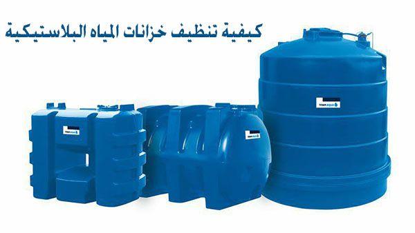 كيفية تنظيف خزانات المياه البلاستيكية Clean Laundry Trash Can Clean Tank