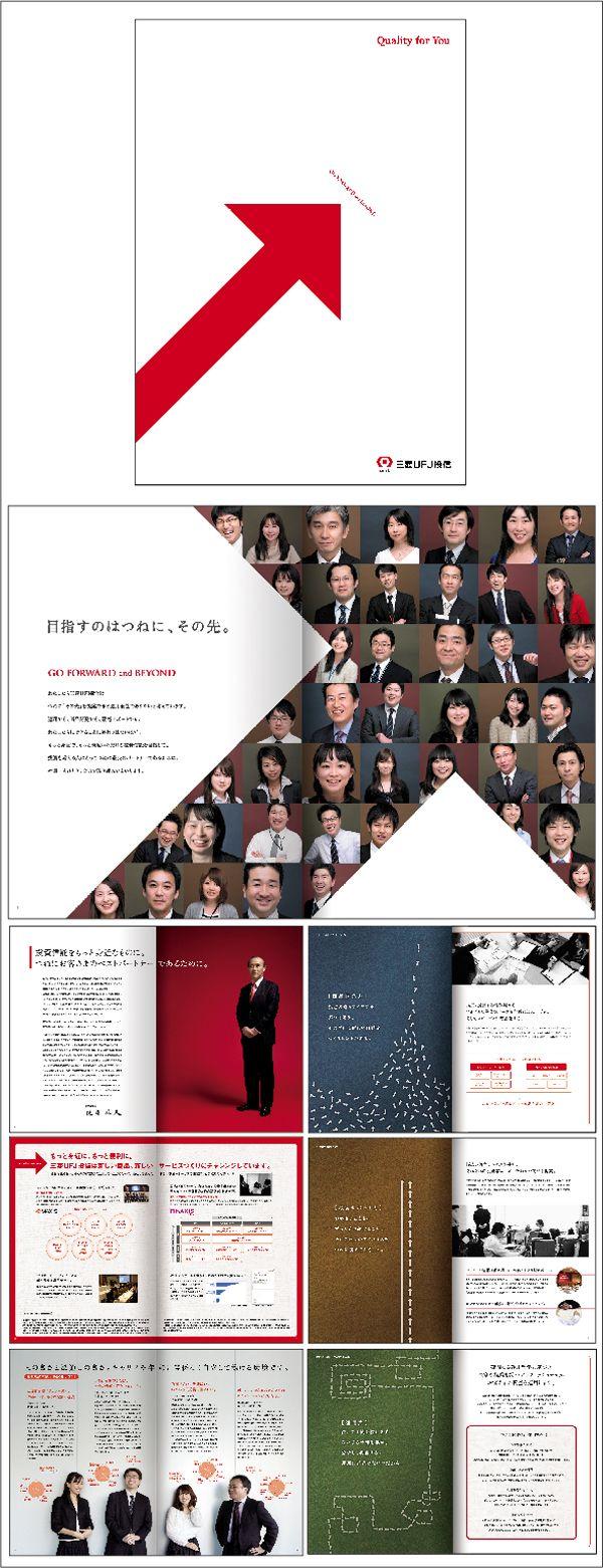 2012-2013 三菱UFJ投信 会社案内