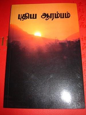 Tamil New Testament (OV) / Paperback / Spoken in India, Sri Lanka and Singapo...