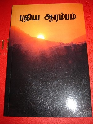 Tamil New Testament (OV) / Paperback / Spoken in India, Sri Lanka and Singapore, where it has official status / the first Indian language to be declared as a classical language by the government of India in 2004