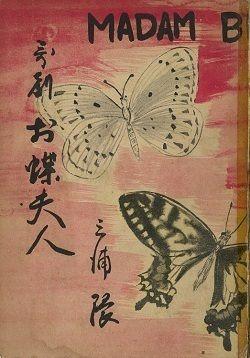 日本人初の世界的なオペラ歌手として活動した三浦環20年間の最盛期をたどってみた|かの残響、清冽なり――本田美奈子.と日本のポピュラー音楽史|ダイヤモンド・オンライン