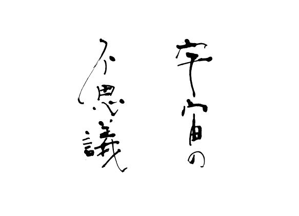 Itohen | 宇宙の不思議