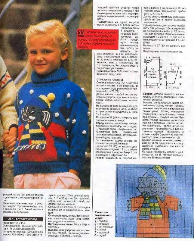 http://knits4kids.com/ru/collection-ru/library-ru/album-view?aid=15370