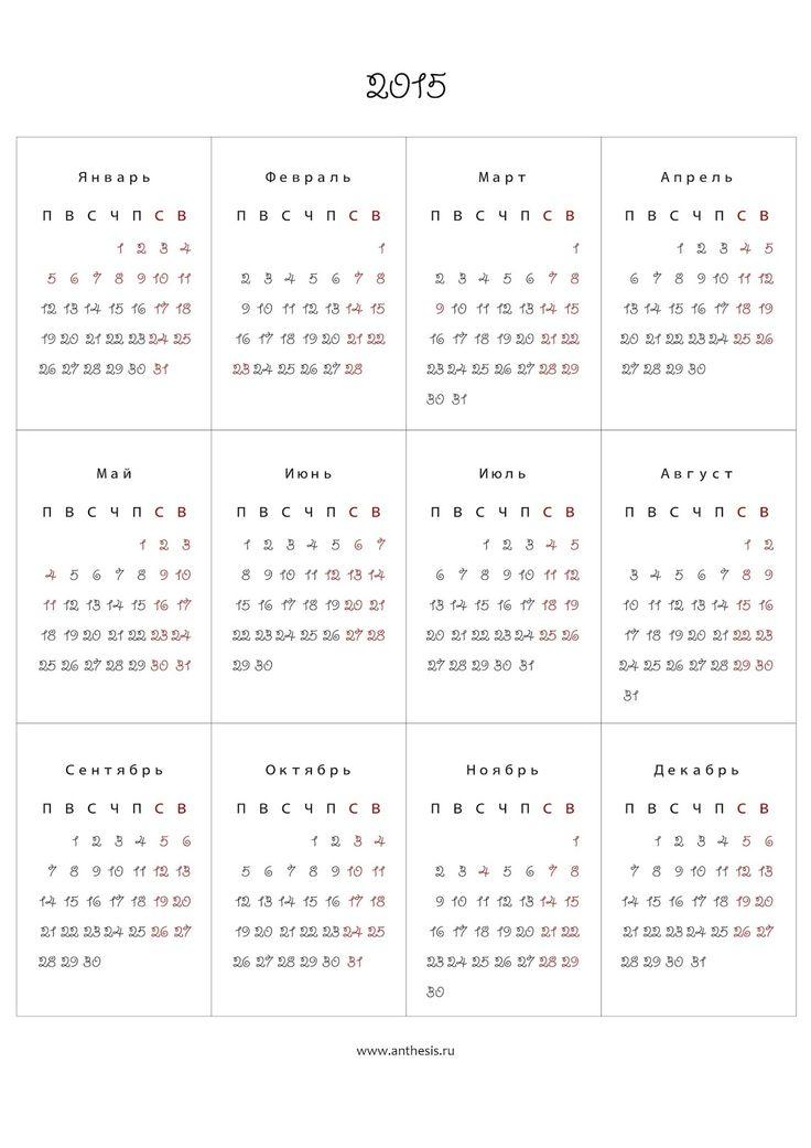 Free prentable calendar for 2015 in Russian
