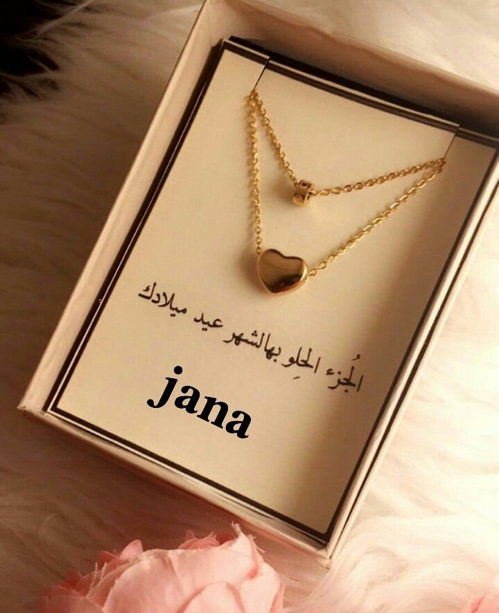 Happy Birthday Jana Happy Birthday Birthday Arrow Necklace