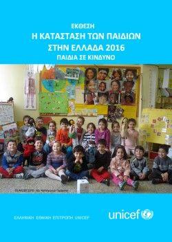 """Έκθεση UNICEF """"Η Κατάσταση των Παιδιών στην Ελλάδα 2016"""""""