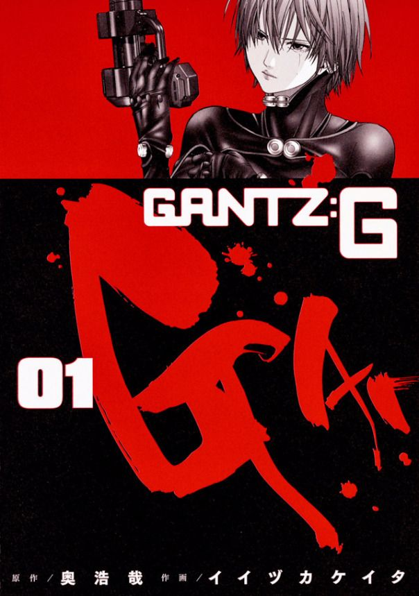 Gantz:G #1 - Vol. 1 (Issue)