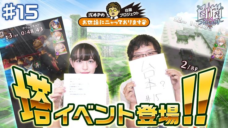 【白猫プロジェクト】新イベントは「塔」!?プレイ動画でご紹介!【浅井Pのおせニャん#15】