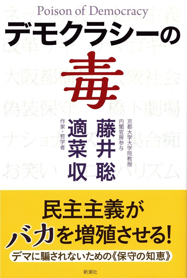 Amazon.co.jp: デモクラシーの毒: 藤井 聡, 適菜 収: 本