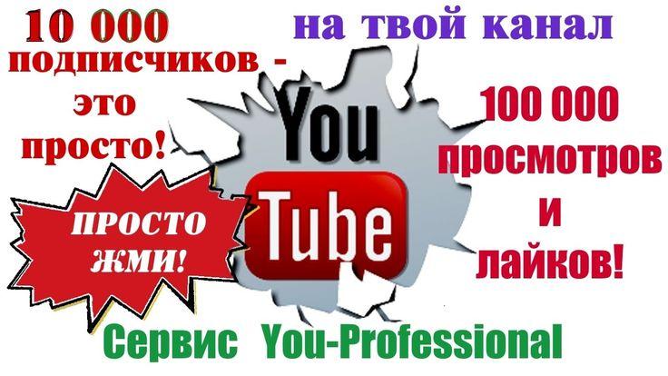 Обзор Сервиса You-Professional для Раскрутки Вашего Канала
