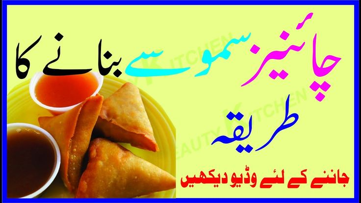 Chinese Samosa recipes in Urdu / Hindi