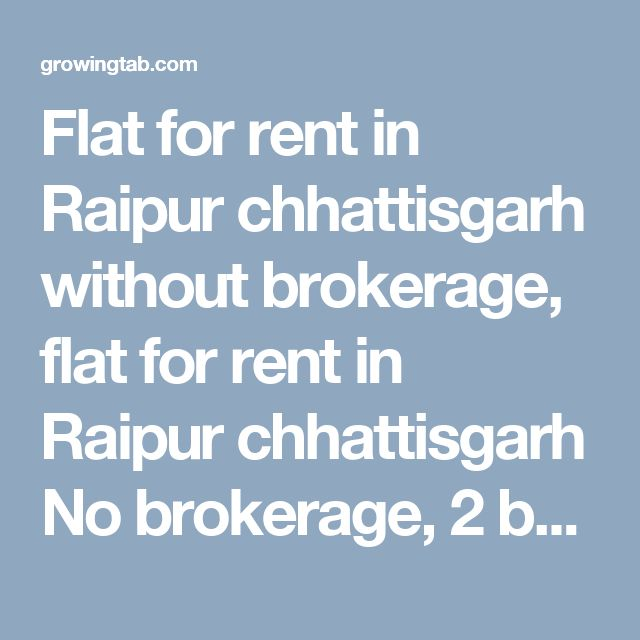 Flat for rent in Raipur chhattisgarh without brokerage, flat for rent in Raipur chhattisgarh No brokerage, 2 bhk Flat for rent in Raipur chhattisgarh without brokerage, 2 bhk flat for rent in Raipur chhattisgarh No brokerage, 3 bhk Flat for rent in Raipur chhattisgarh without brokerage, 3 bhk flat for rent in Raipur chhattisgarh No brokerage, 4 bhk Flat for rent in Raipur chhattisgarh http://growingtab.com/ad/Real-Estate-Flats-for-Rent/1/india/5/chhattisgarh/563/raipur-chhattisgarh