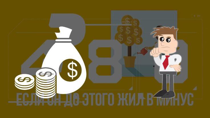 ОСНОВЫ ФИНАНСОВОЙ ГРАМОТНОСТИ ЗА 6 МИНУТ. Финансовая грамотность для каж...