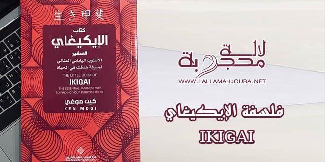 فلسفة الإيكيغاي Ikigai Cards Against Humanity Cards Books