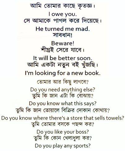 English To Bengali Speaking Book