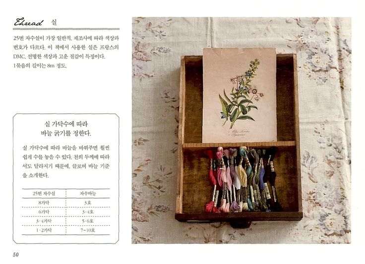 YES24 미리보기 - [도서] 1색 자수와 작은 소품