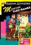 Третий глаз-алмаз. Начните читать книги Донцова Дарья в электронной онлайн библиотеке booksonline.com.ua. Читайте любимые книги с мобильного или ПК бесплатно и без регистрации.
