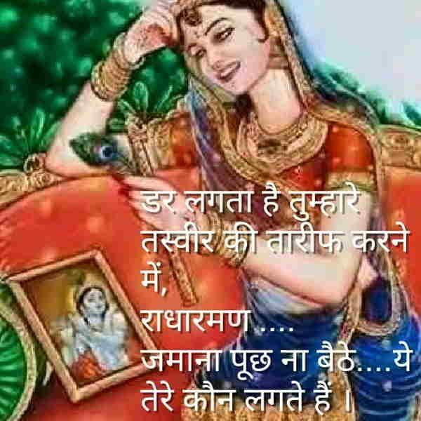 Radha Krishna Love Quotes (100)