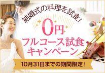 0円フルコース試食キャンペーン