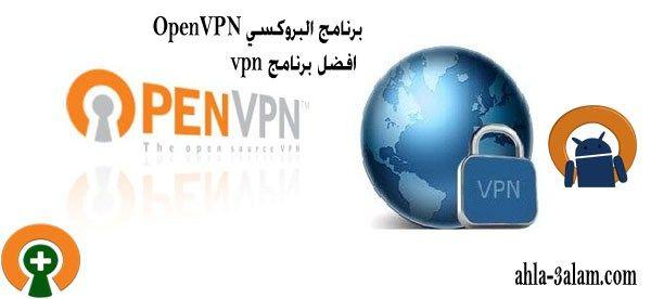 برنامج البروكسي OpenVPN يعمل بتقنية الشبكة الظاهري برنامج OpenVPN لكسر البروكسي…