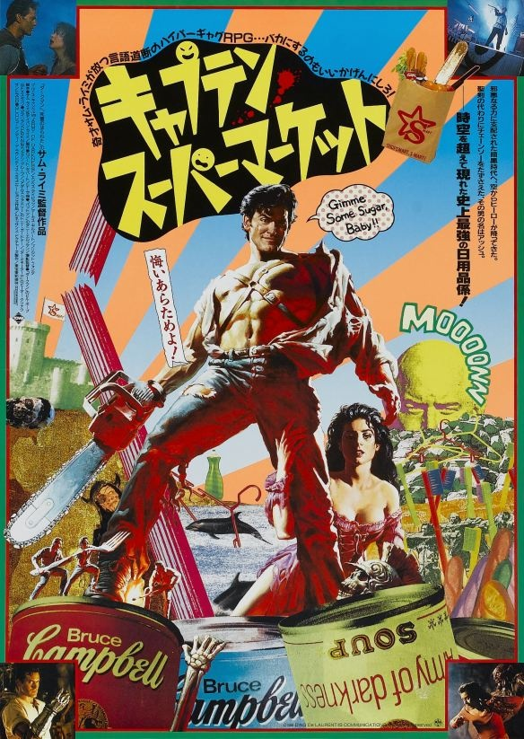 Japanese ARMY OF DARKNESS