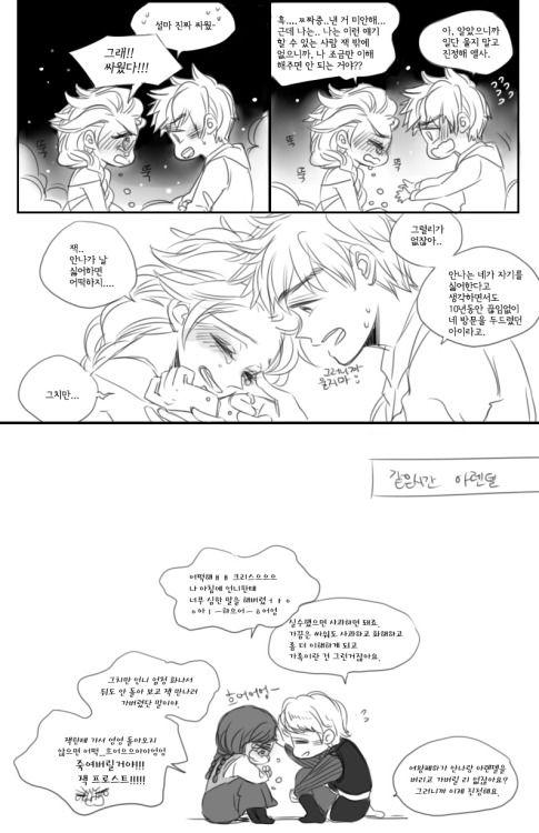 "Jelsa comic pt. 2 ""Don't cry, please"" - Jack"